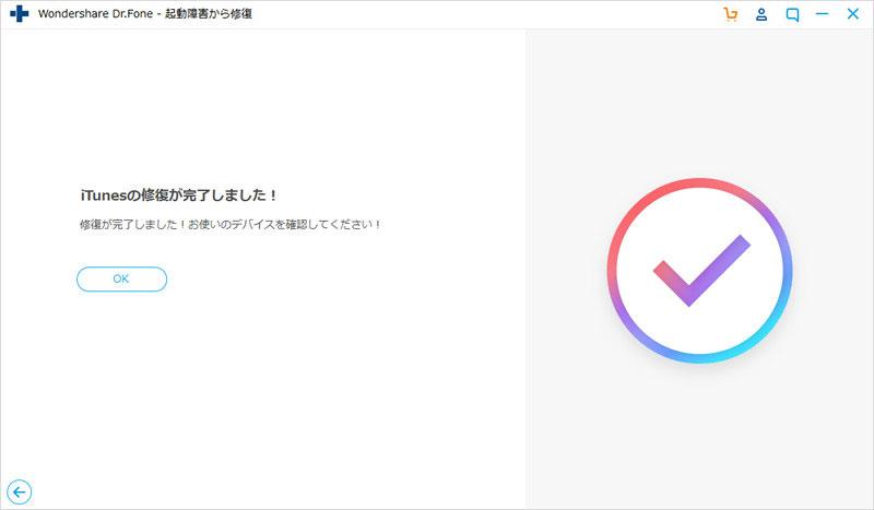 iPhoneがiTunesに認識されない問題を修復