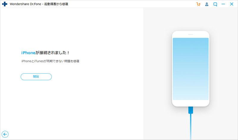 iOSデバイスを接続