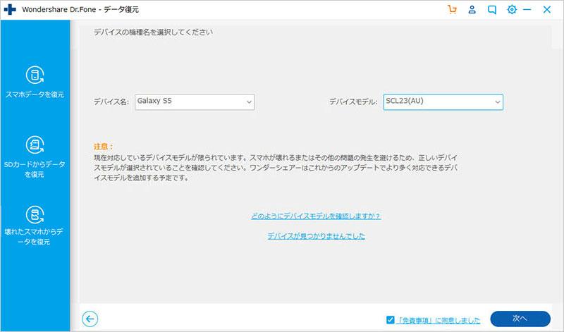 Androidスマホのデバイス名とモデルを選択