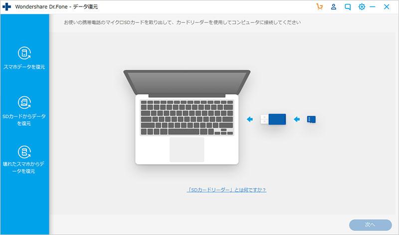 SDカードを接続