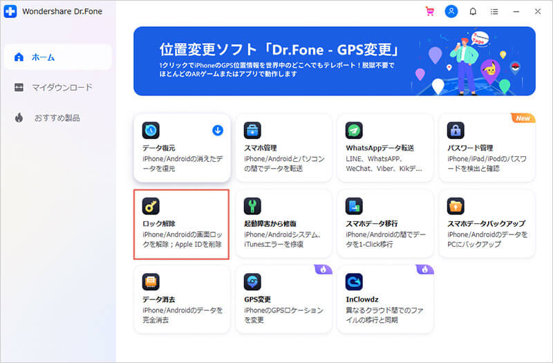 dr.fone for iPhone画面ロック解除