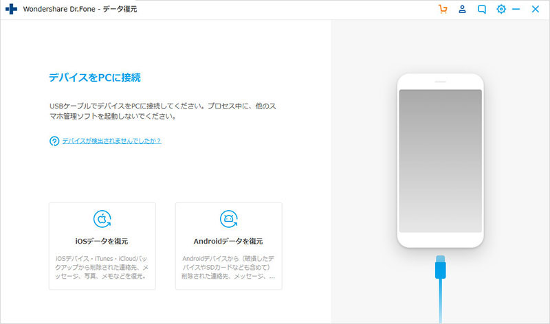 Androidデータ復元をクリック