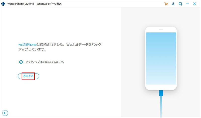 バックアップされたWeChatのデータを確認