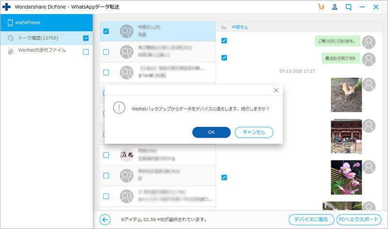 WeChatデータをエクスポート