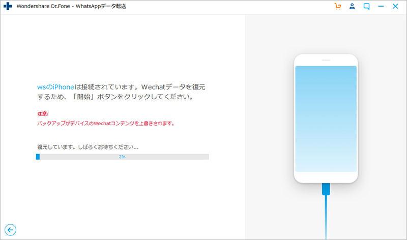 WeChatデータを復元
