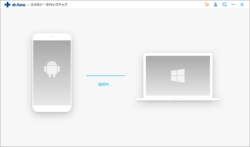 Android端末を接続