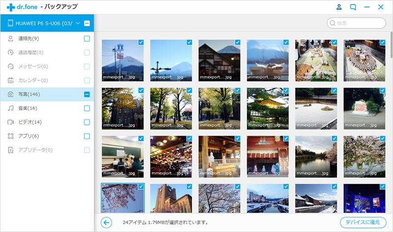 Xperiaの写真や動画などのデータを復元