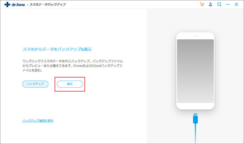 dr.fone - スマホデータバックアップでiCloudバックアップをAndroidに移行
