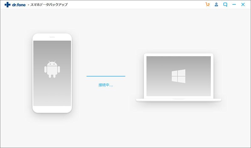 Androidスマホをパソコンに接続