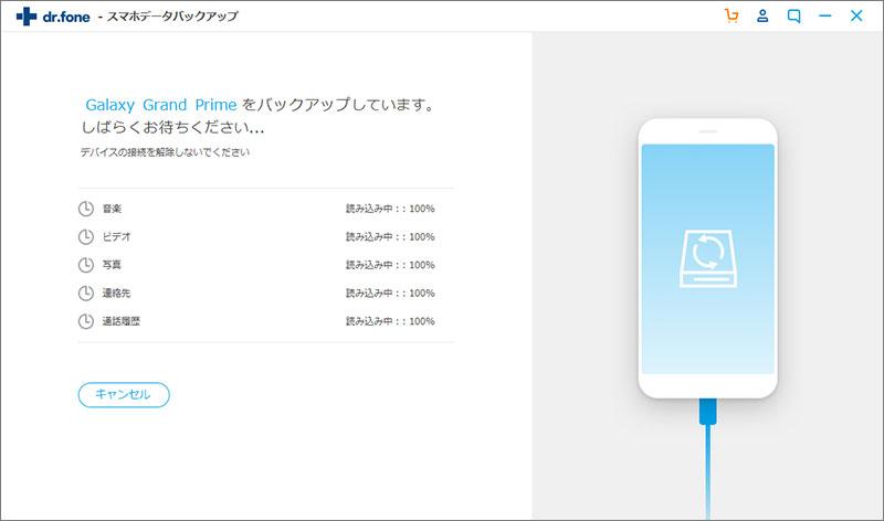 Androidスマホのデータをバックアップ