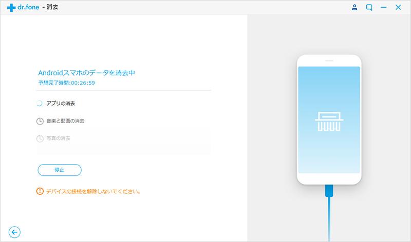 Androidスマホのデータ全体を消去