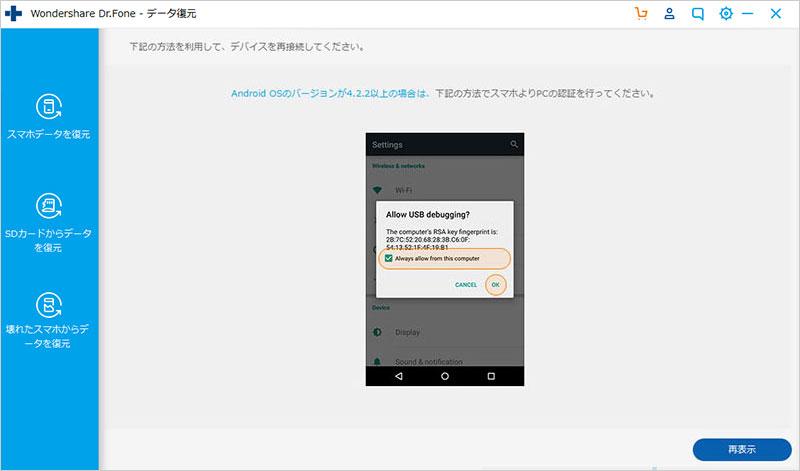 Androidを指示通りに操作して設定を変更してください