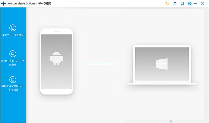 androidスマホをpcに接続