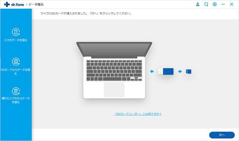 「SDカードからデータを復元」機能をクリック