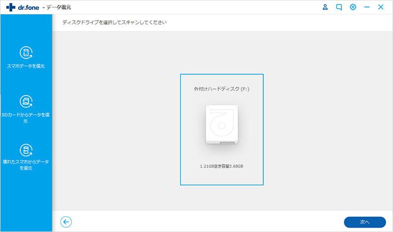 SDカードをソフトに接続
