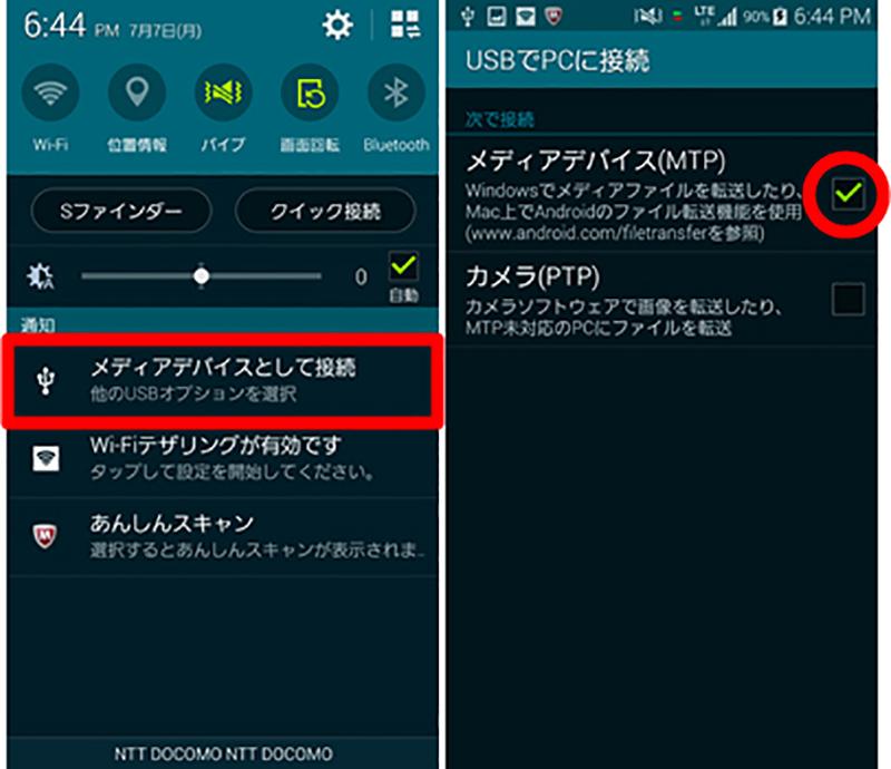 接続されたAndroidデバイスのMTP接続を許可