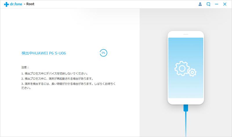 Androidスマホのroot化の状態を確認