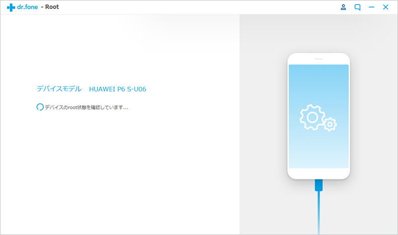 Androidスマホのroot化状態を確認