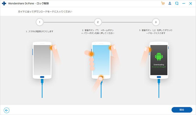 androidスマホ画面ロックを解除するため、ダウンロードモード