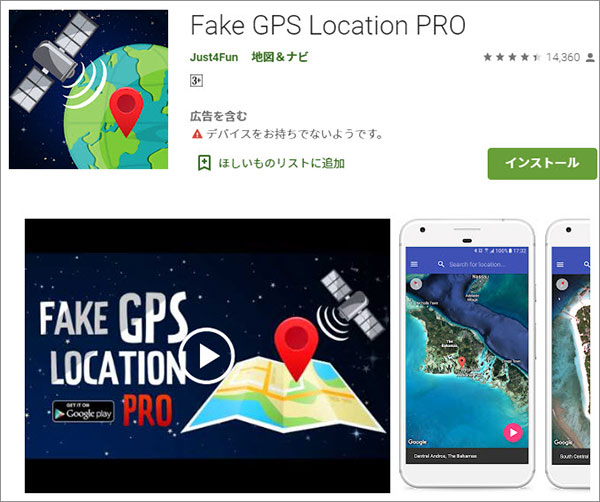 Fake GPS Location PRO