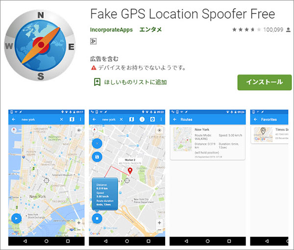 Fake GPS Go location Spoofer