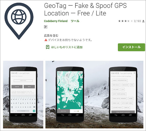 GeoTag-Fake & Spoof GPS Location-Free/Lite