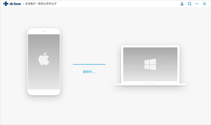 iOSデバイスから復元を選択