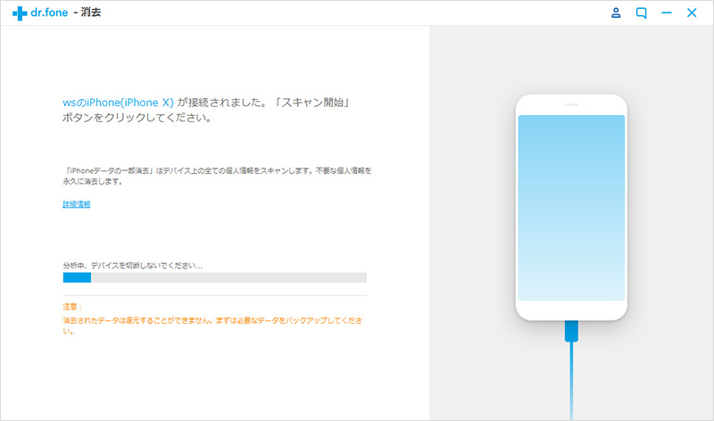 iOSデバイスを分析中