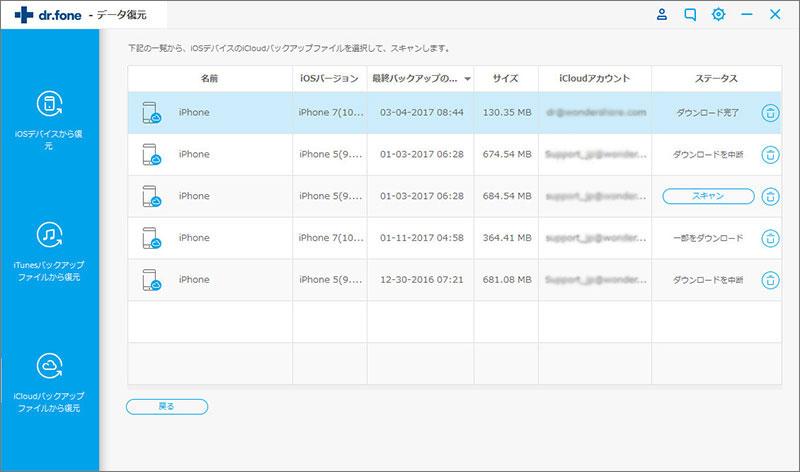 復元したいiCloudバックアップファイルを選択