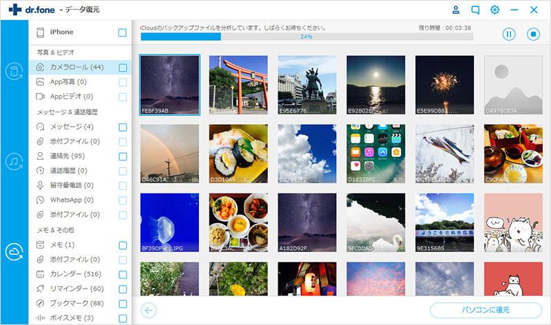 iCloudバックアップファイルを分析