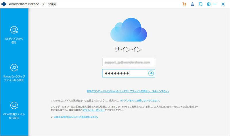 iCloudバックアップファイルから復元