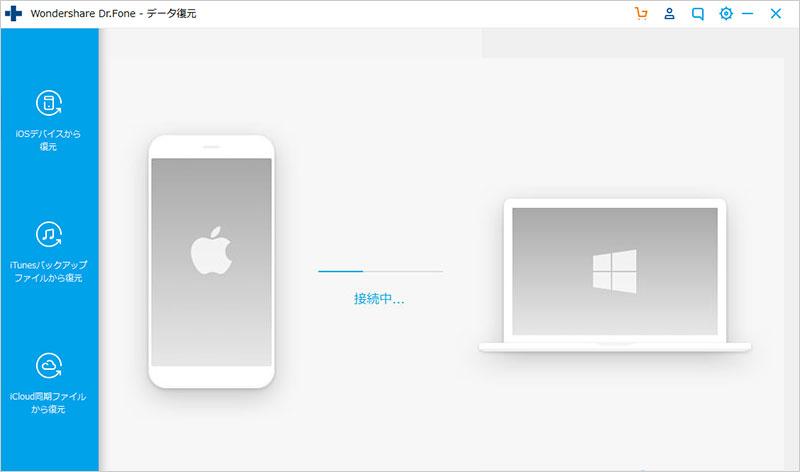 iOS端末のUSBケーブルでパソコンに接続
