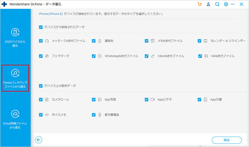 「iTunesバックアップファイルから復元」機能を選択