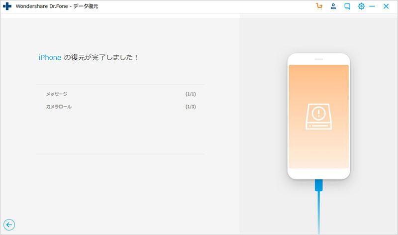 iOSデバイスにデータを復元