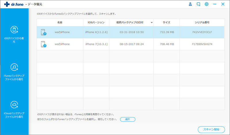 「iTunesバックアップファイルから復元」機能を選択