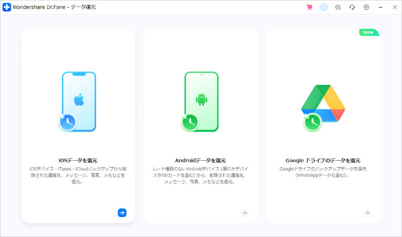 iOSデータを復元というボタンを選択
