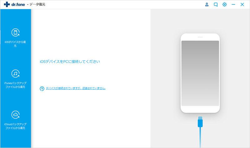 「iOSデバイスから復元」という復元モードを選択