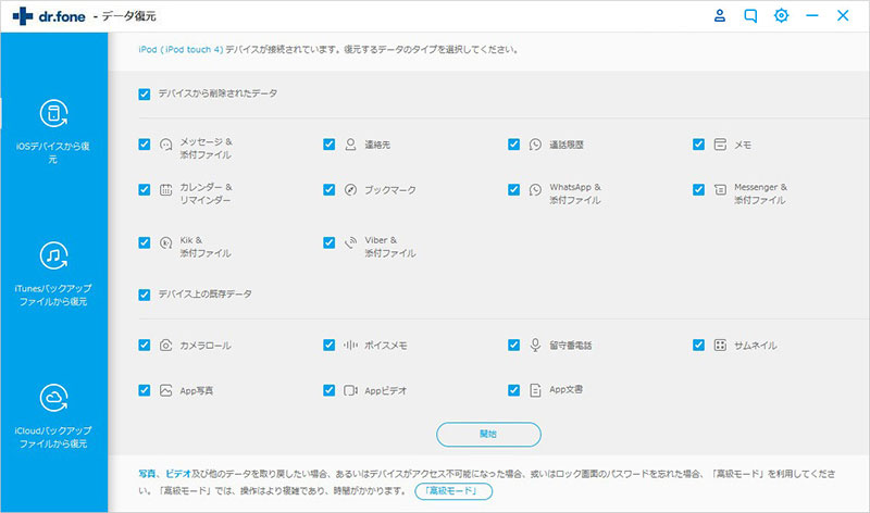 iPhone 4/3GS/iPad 1/iPod touch 4の場合