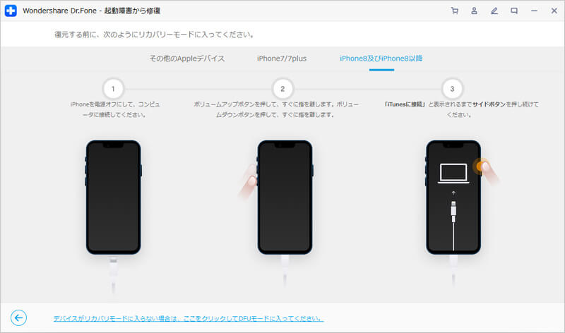iPhone8/8Plus/Xの場合