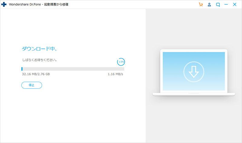 画面が真っ暗になったiPadのファームウェアをダウンロード