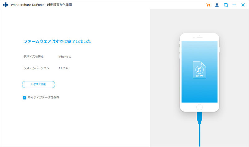 iPhoneの「support.apple.com / iPhone / restore」エラーが発生したiPhoneを修復