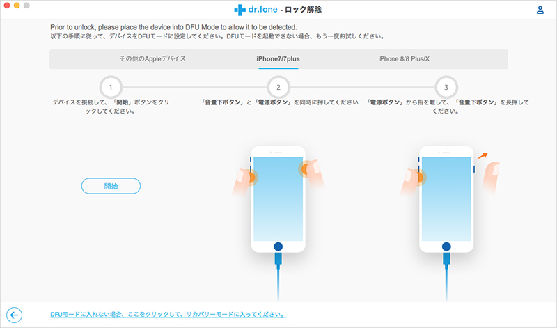 iPhone/iPadをDFU モードに設定