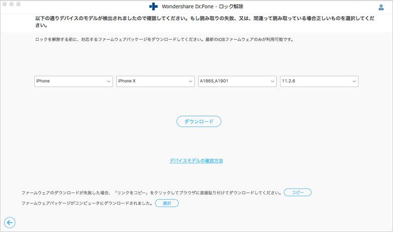 iOSデバイス情報を確認