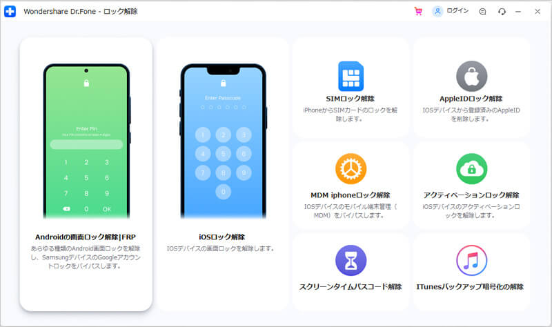「iOSロック解除」を選択