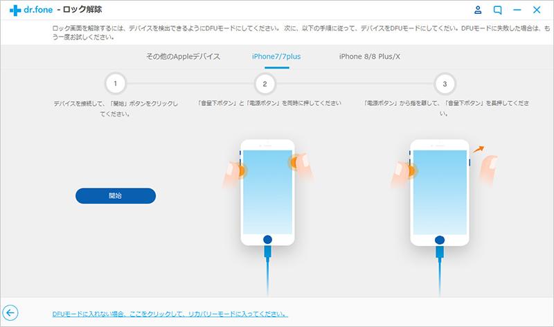 画面のロックを解除したいiPhone7/7Plusをリカバリーモードにする