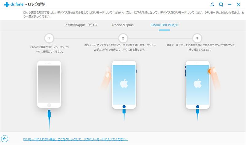 画面のロックを解除したいiPhone 8/8 Plus/Xをリカバリーモードにする
