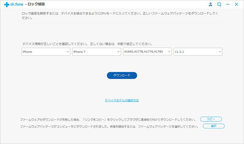 iPhoneの機種、モデル、OSバージョンを設定