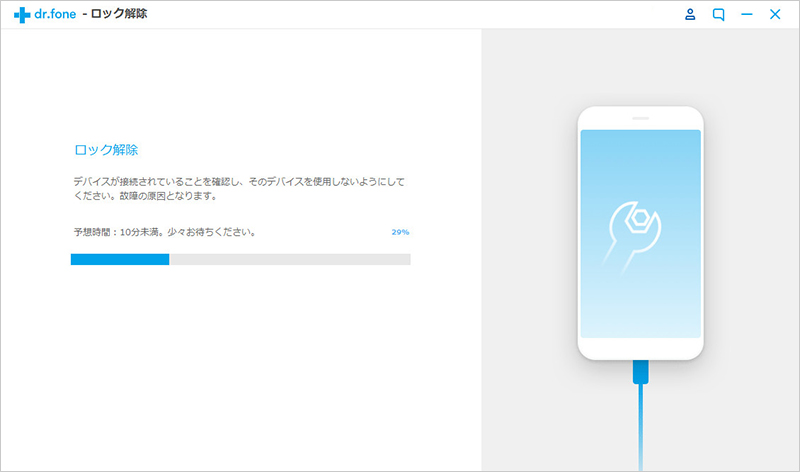 iPhoneの画面ロックを解除
