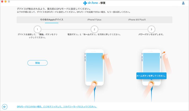 その他のAppleデバイス
