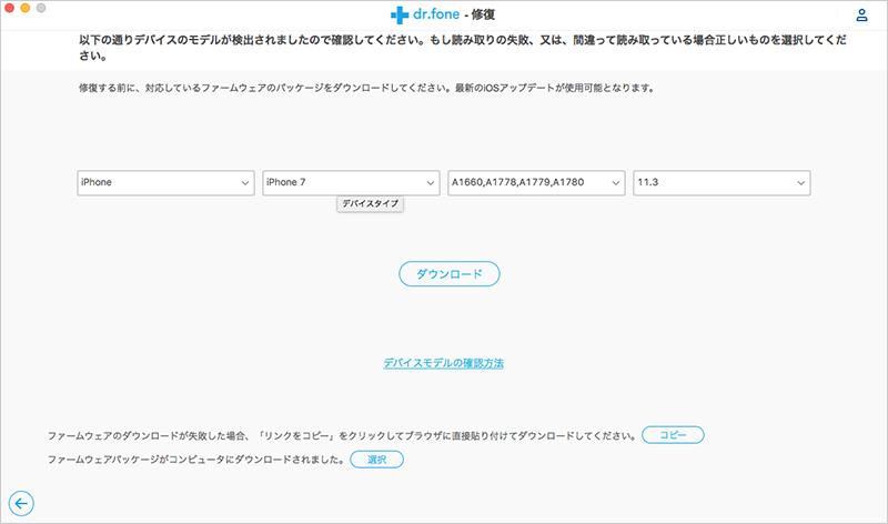 「機種」「モデル」「OSのバージョン」を選ぶ